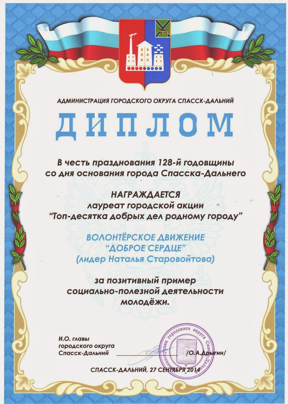 """27.09.14 Диплом """"10-ка Добрых дел городу"""""""