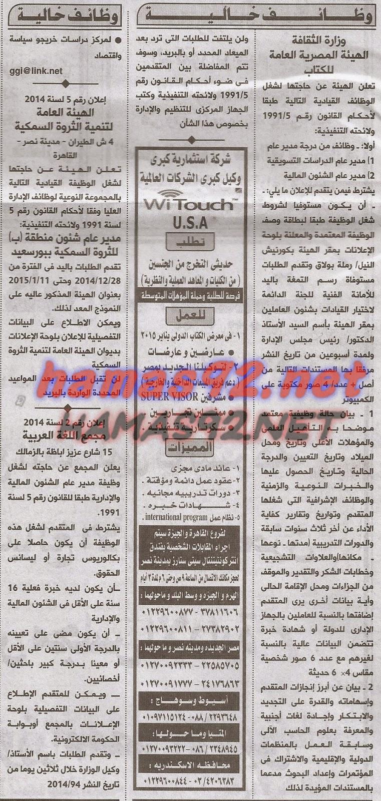 وظائف جريدة الاهرام الخميس 25/12/2021