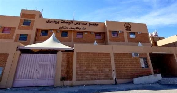 ملياردير سعودي يقلب مدرسة زوجته 25.jpg