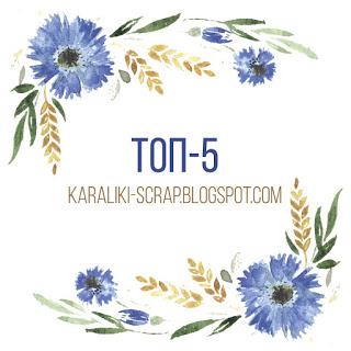 ТОП5 Каралики