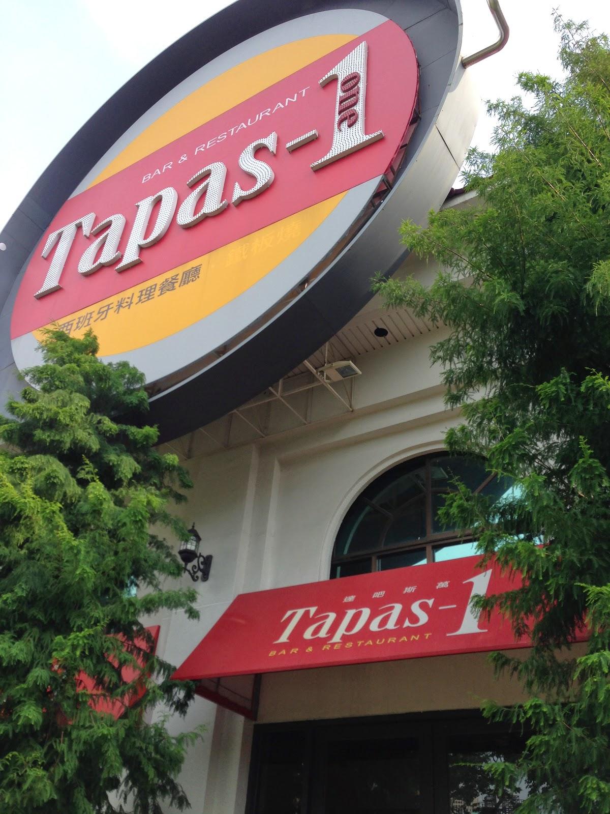 跟著食物動吃動: [臺中]TAPAS-1 / 達吧斯萬西班牙料理餐廳