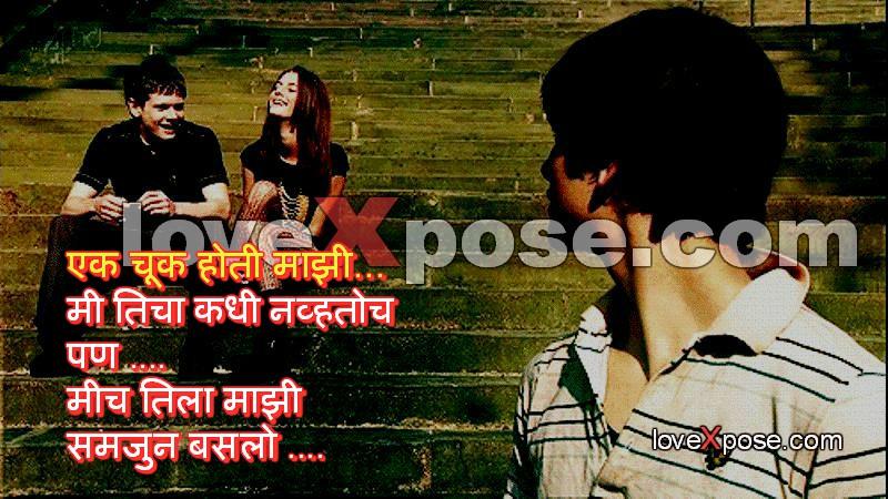 zakhmi dil marathi pics