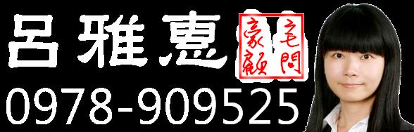 幸福家不動產安平加盟店 呂雅惠0978909525買屋賣屋服務網