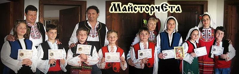 МайсторчЕта - блог