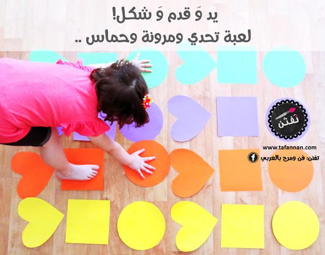 لعبة حركية للأطفال نسخة تفنن من لعبة Twister