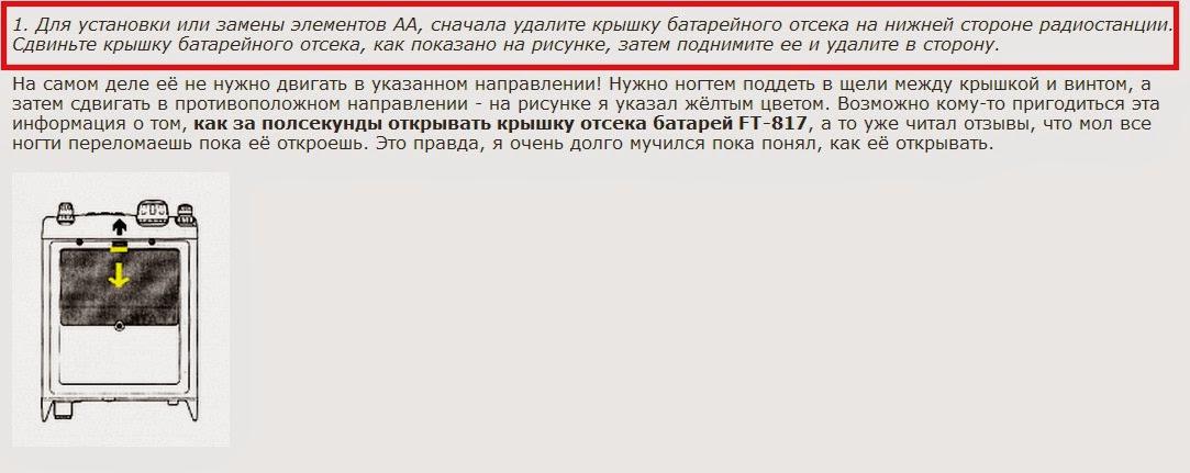 YAESU FT-817 - goryham.qrz.ru