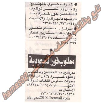 وظائف خاليه فى مصر وظائف الاهرام اليوم 10/اغسطس/2011 1