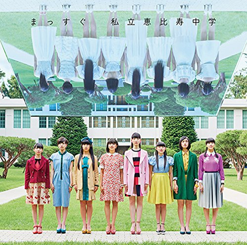 [Single] 私立恵比寿中学 – まっすぐ(完全生産限定盤A) (2016.09.21/AAC/RAR)