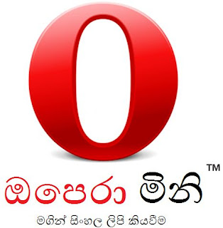 Opera mini sinhala View Sinhala Fonts or any Other Bitmap Fonts in Opera mini
