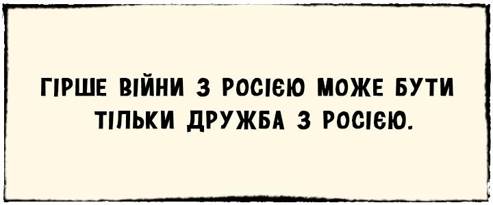 Ребрендинг Газпрома, суровая правда из будущего, российский ответ НАТО. Свежие ФОТОжабы от Цензор.НЕТ - Цензор.НЕТ 3788