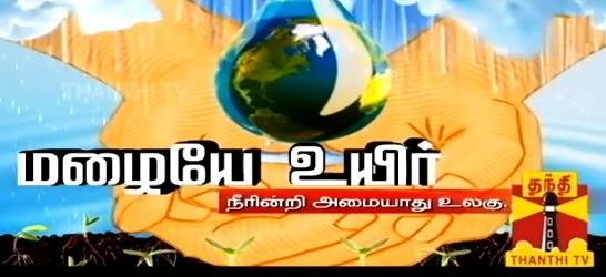SUVADUGAL EP05 Thanthi TV (சுவடுகள்: நம் காலத்தின் சாட்சி)