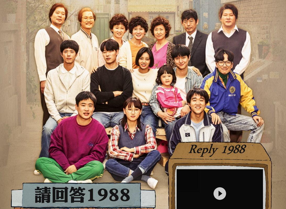 請回答1988(回應吧1988) Reply 1988