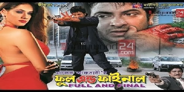 new bangla moviee 2014click hear............................ Full+And+Final