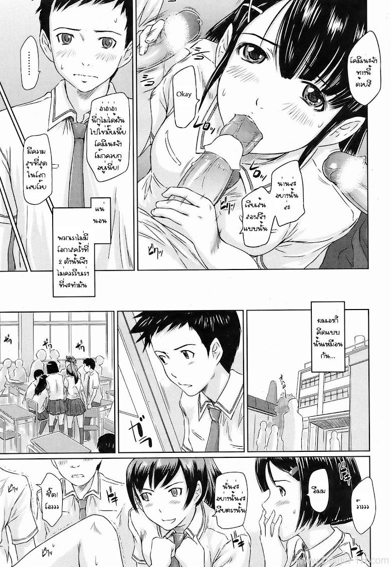 ขอเก็บตัวอย่างอสุจิ - หน้า 7