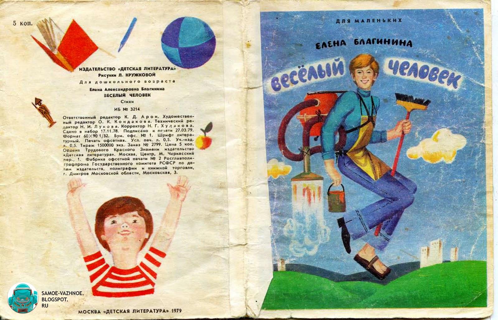Книжки-малышки СССР