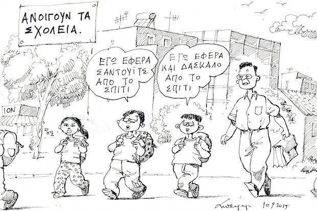 Image result for γελοιογραφίες για σχολείο