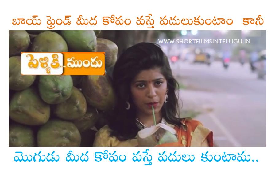 PELLIKI MUNDHU Telugu Short Film Teaser By Shirin Shriram