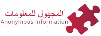 المجهول للمعلومات