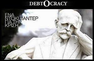 Debtocracy - Χρεοκρατία