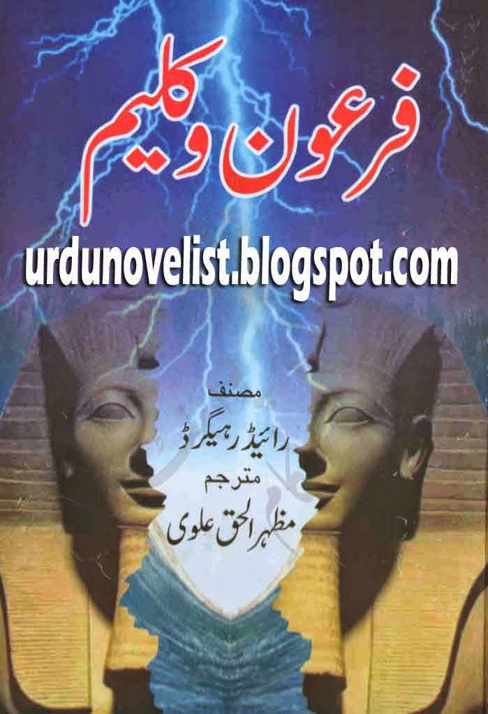 Firon o Kaleem By Rider Haggard Traslated to Urdu By Mazhar Ul Haq Alvi Read Online