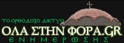 ΟΛΑ ΣΤΗΝ ΦΟΡΑ