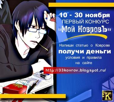 город Ковров конкурс на лучшую статью о Коврове.