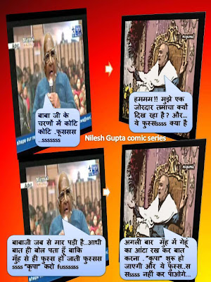 Nirmal Baba Ji Funny Photos And Wallpapers Free For Facebook