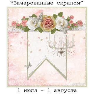 http://charmedscrap.blogspot.ru/2015/07/6.html