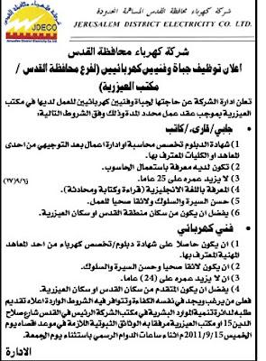 شركة كهرباء محافظة القدس Untitled-720337