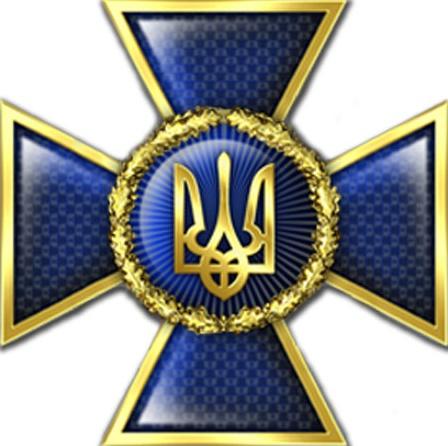 Serviço de Segurança da Ucrânia (SBU)