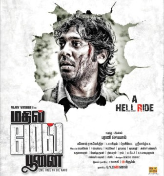 Watch Mathil Mel Poonai (2013) Tamil Movie Online