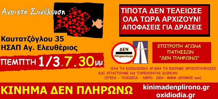PATISIA, OPEN MEETING, THURSDAY 1/3, 7.30 pm - 35 Kaftatzoglou, ISAP AG.ELEFTHERIOS