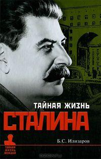 книги про Сталина