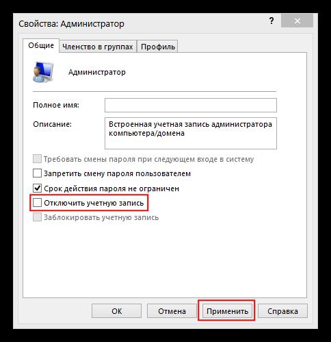 Как включить учетную запись администратора в Windows?
