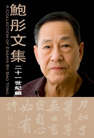 鮑彤文集——21世紀編 A Collection of Essays by Bao Tong