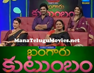 Bangaru Kutumbam Show – E9 with Mogali Rekulu Team – 4th March