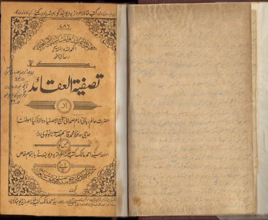 Tasfiyatul 'Aqaa'id
