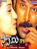 Swamy IPS telugu Movie