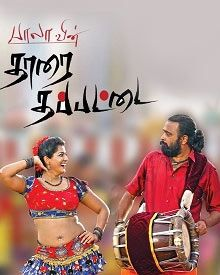 Watch Thaarai Thappattai (2015) Full Audio Songs Mp3 Jukebox Vevo 320Kbps Video Songs With Lyrics Youtube HD Watch Online Free Download