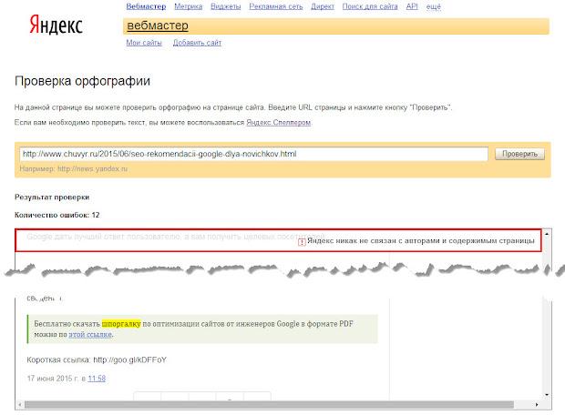 Проверка орфографии в Яндекс.Вебмастер