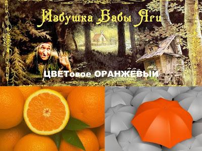 """ЦВЕТовое задание """"Оранжевый"""""""