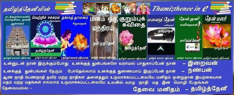 தமிழ்த்தேனீ   -   Thamizthenee