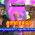 CTN Comedy - Neak Mean Kun (12 Sep 2015)