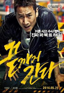 Watch A Hard Day (Kkeut-kka-ji-gan-da) (2014) movie free online