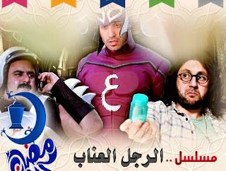مشاهدة مسلسل الرجل العناب الحلقة السابعة كاملة