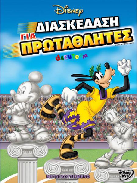 Extreme Sports Fun / Διασκέδαση για πρωταθλητές (2015) ΜΕΤΑΓΛΩΤΙΣΜΕΝΟ ταινιες online seires xrysoi greek subs