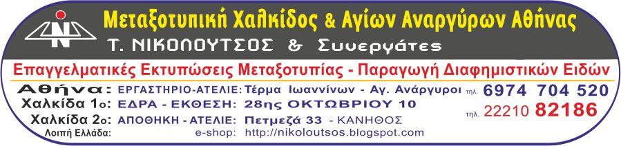 Μεταξοτυπικη Χαλκιδος & Αγιων Αναργυρων Αθηνα - Τ. Νικολουτσος  LASER ΜΕΤΑΞΟΤΥΠΙΕΣ ΕΚΤΥΠΩΣΕΙΣ
