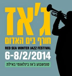 כרטיסים לג'אז בים האדום חורף 2014
