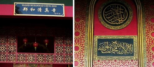 seni arsitekstur masjid cheng hoo