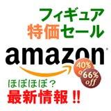 Amazonフィギュアセール
